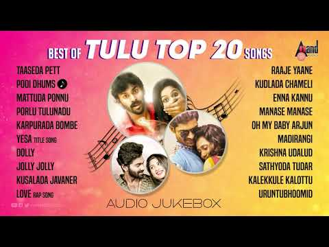 Best Of Tulu Top 20 Songs | New Tulu Audio Song Jukebox 2019 | Tulu