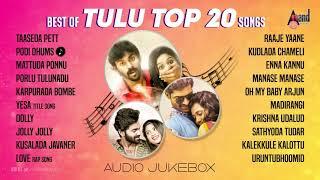Best Of Tulu Top 20 Songs | New Tulu Audio Song Jukebox 2019 | Tulu