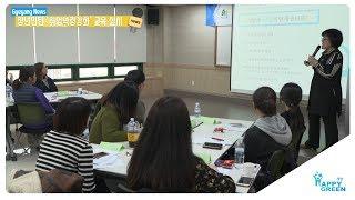 청년인턴  취업역량강화 교육 실시_[2018.11.3주] 영상 썸네일