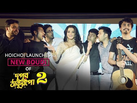 Launch Of New Boudi | Dupur Thakurpo | Season 2 | Hoichoi Originals | Sangeet Bangla