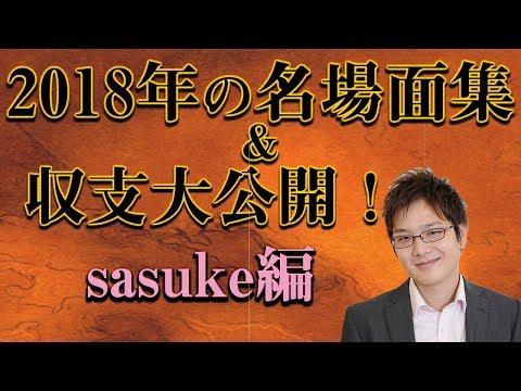 2018年名場面集〜sasuke編〜