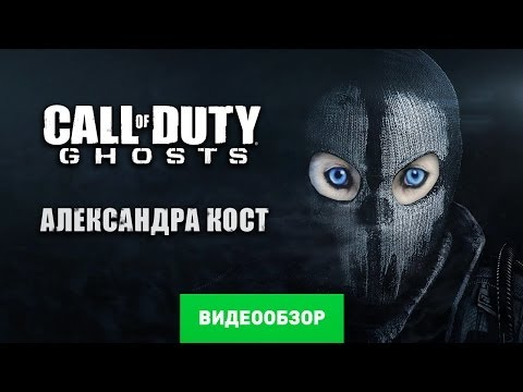 Обзор игры Call of Duty: Ghost [Review]