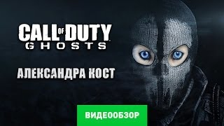 Обзор игры Call of Duty Ghost Review