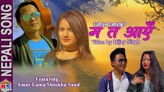 Mata Aaye by Fulmaya Tamang/D.J. Mewahang | New Song-2018 | Ft. Amar Lama/Sheekha Saud