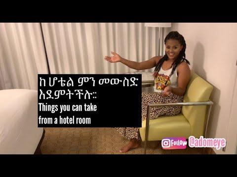 አዲስ ኮሜዲ ቪዲዮ! New Ethiopian comedy 😂😂