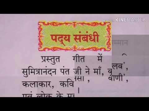 hindi poem 9  Nahi kuch is se badhkar ( English medium ) 8th STD