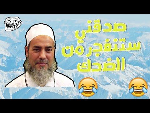 أغرب الأسئلة الهستيرية التي طرحت على الشيخ شمس الدين الجزائري ! تموت من الضحك هههه