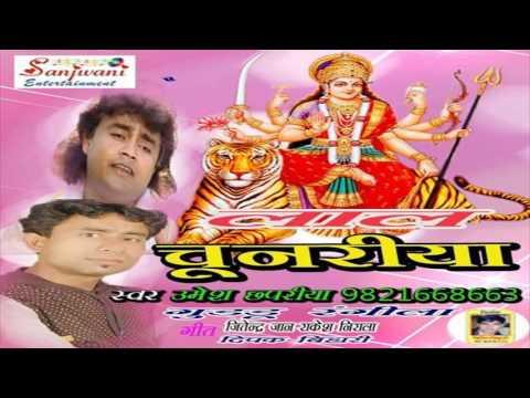 Bhojpuri Devi Geet 2016 new || Jaha Jaha Mandir Hoi || Guddu Rangila
