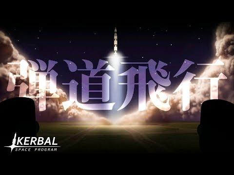 【steam】弾道飛行は飛びすぎた #3【Kerbal space program】