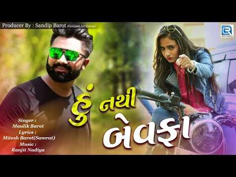 Hu Nathi Bewafa - New BEWAFA Song | Maulik Barot | New Gujarati Song 2018 | RDC Gujarati mp3