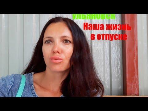 Ульяновск.5 июля 2018г.  Наша жизнь в отпуске