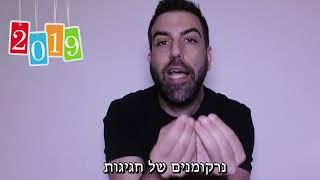 דניאל כהן - סילבסטר שמח