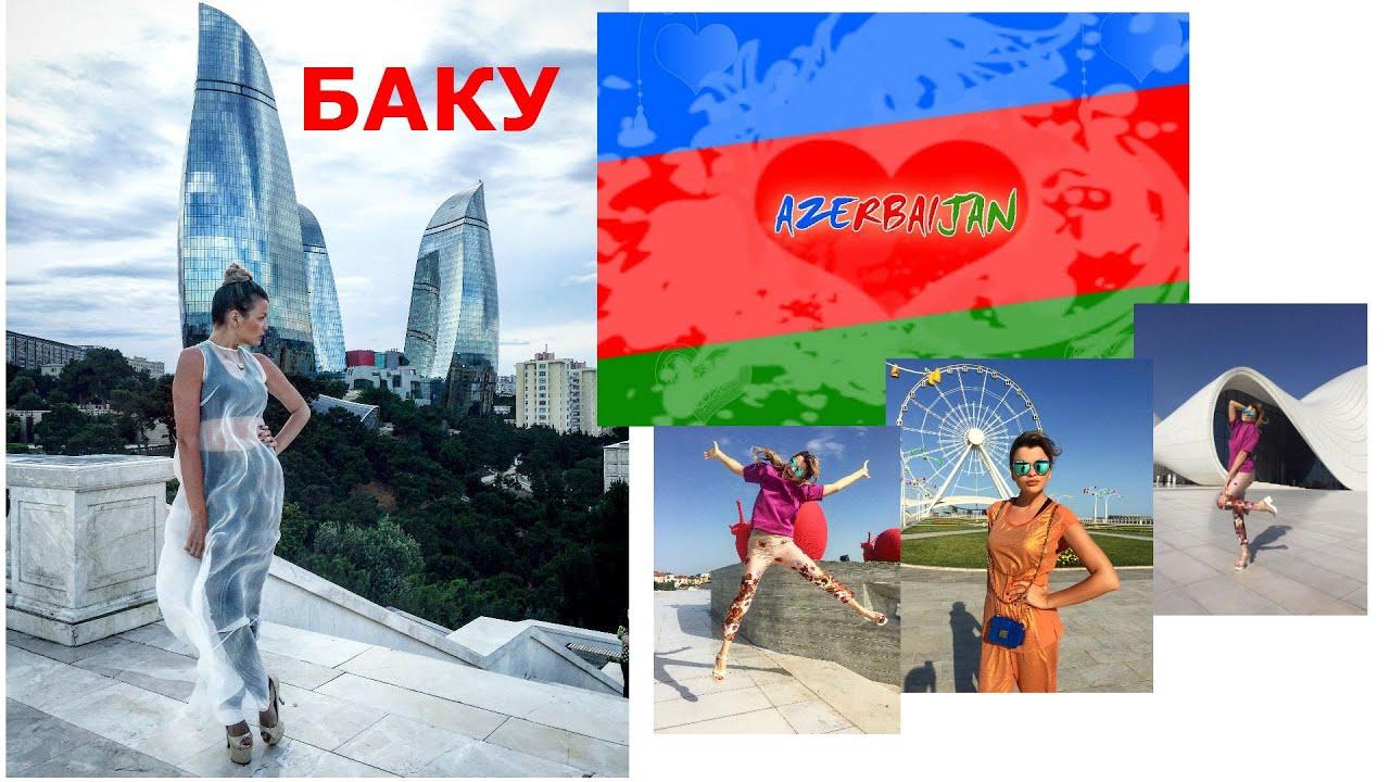 Отдых в Баку. Топ 5 Советов Туристам