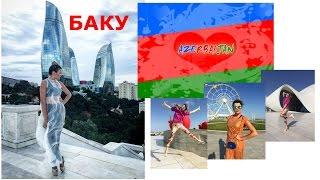 Отдых в Баку. Топ 5 Советов Туристам(Видео, где мы берем интервью у Татьяны, которая побывала на отдыхе в Баку. Она делится своими впечатлениями..., 2016-07-12T15:17:53.000Z)