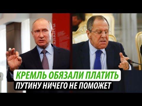 Кремль обязали платить. Путину ничего не поможет
