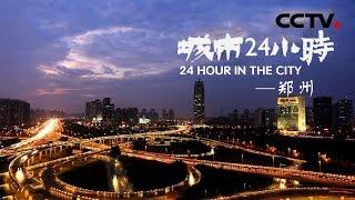 《城市24小时》 第一集 郑州 | CCTV纪录 - YouTube