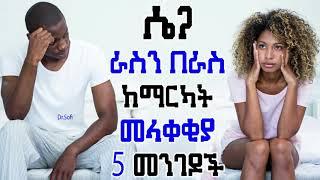 ⚡️ ዶ/ር ሶፊ - Dr Sofi ሴጋ ራስን በራስ ከማርካት መላቀቂያ 5 መንገዶች How To Stop It? Dr Habesha Info Choice