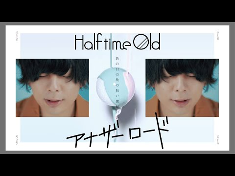 Half time Old「アナザーロード」PV