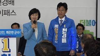 더불어민주당 추미애 대표, 천경배 신안군수 후보 선거사무소 개소식 참석