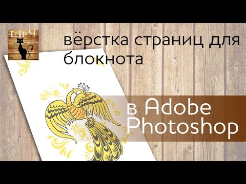 ШиЧ. Вёрстка страниц для блокнота в Adobe Photoshop