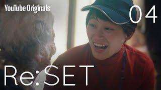 EP 4 屋久島の唄 | Re:SET