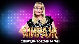 Группа Мираж. Звезды 80-х. Хит парад Российских женских групп