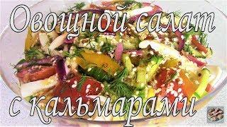 Овощной Салат с Кальмарами. Постное Блюдо.