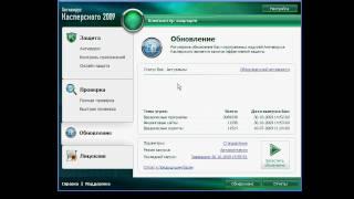«Обновление» KAV 2009 (16/17)