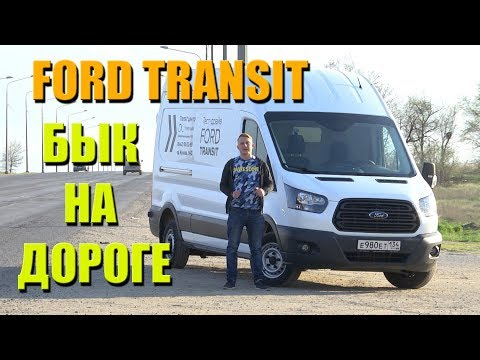 ФОРД ТРАНЗИТ 2019 | Ford Transit