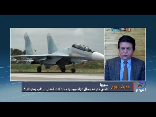 حديث اليوم: ماهي حقيقة إرسال قوات روسية خاصة لخط المعارك بإدلب ومحيطها؟