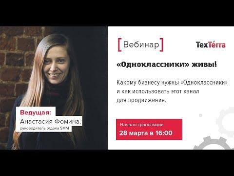 Продвижение в Одноклассниках: мифы, кейсы, эффективные форматы контента.