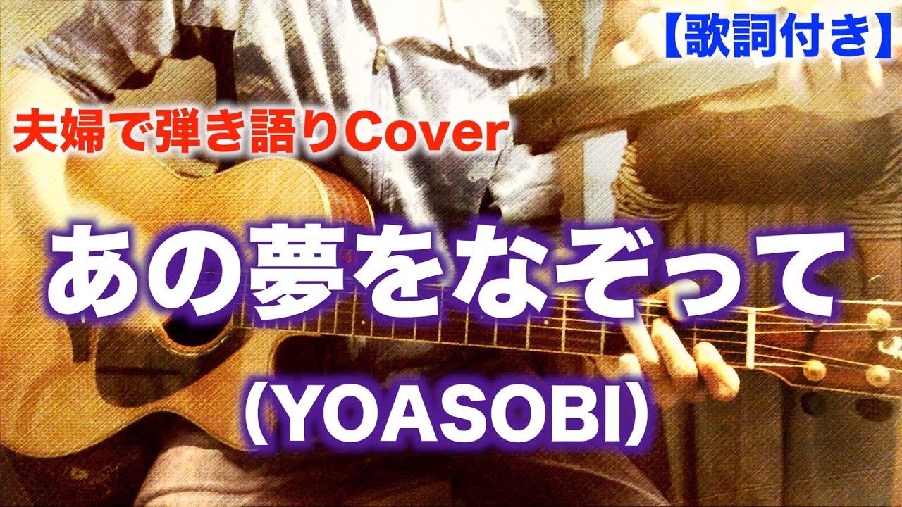 【歌詞】あの夢をなぞって(YOASOBI)を夫婦で弾き語りCover