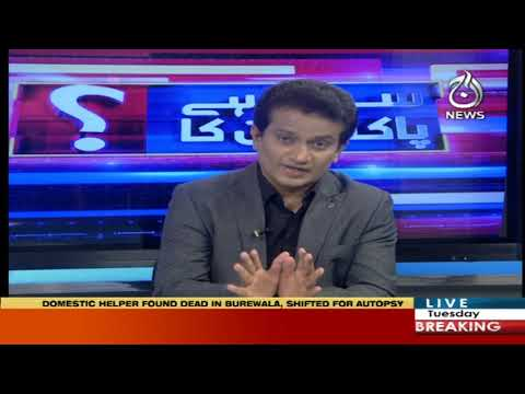Sawal Hai Pakistan Ka with Rizwan Jaffar - Tuesday 21st April 2020