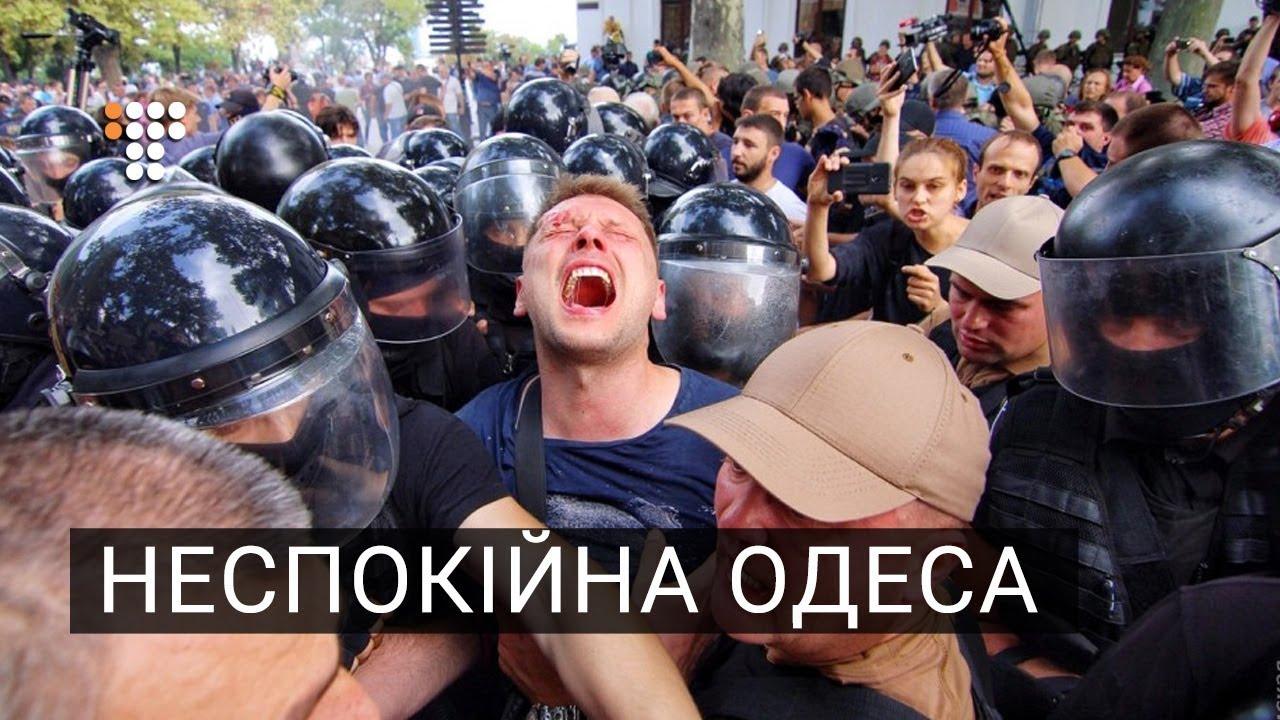 Неспокійна Одеса: сутички, газ і жодного затриманого