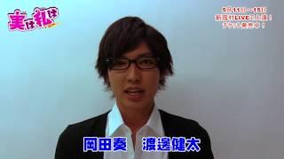 渡邊健太さん(岡田奏役)からコメントを頂きました。