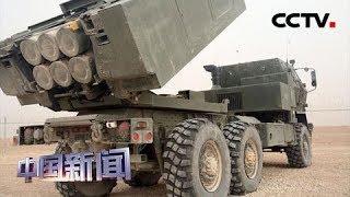 [中国新闻] 俄罗斯和美国相互进行战略武器检查 | CCTV中文国际