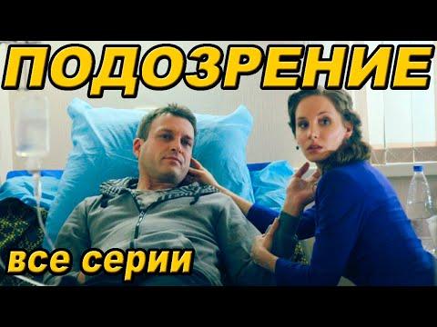 Остросюжетный криминальный сериал (все серии)