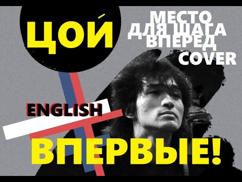 VIKTOR TSOI IN ENG A PLACE TO STEP FORWARD COVER BY S KUZMENKO