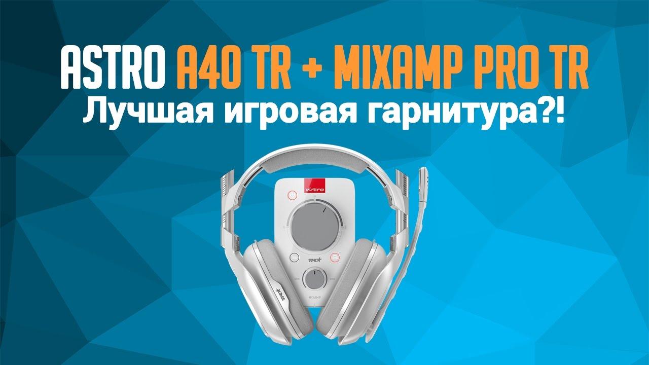 Обзор ASTRO Gaming A40 TR Headset + MixAmp Pro TR: лучшая игровая гарнитура?!
