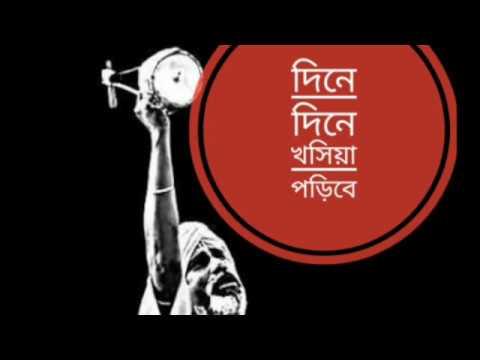Dine dine khosiya poribe  দিনে দিনে খসিয়া পরিবে  দেহতত্ত্ব গান
