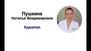 Обзор препарата Кудзитол. Пушкина Наталья Владимировна