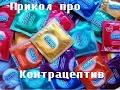 ПРИКОЛ ПРО КОНТРАЦЕПТИВ mp3