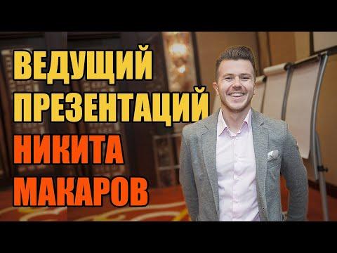 Ведущий на презентацию Никита Макаров