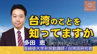 【東京発信・Cool Eyes】第5回 亜細亜大学非常勤講師/台湾語研究者・多田恵 初めての台湾探求
