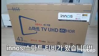 이노스 스마트TV 최신 리뷰☆