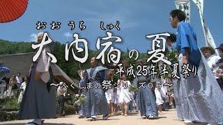 この作品は、福島県下郷町大内宿の半夏祭りをHi-Vision映像で紹介するも...