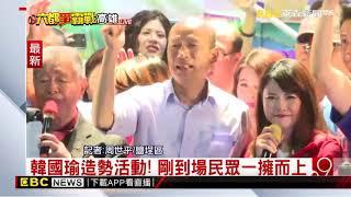 最新》韓國瑜鹽埕區造勢活動 現場飄起「國旗海」