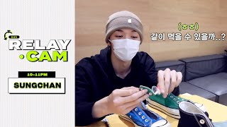 ⏱SUNGCHAN : 10-11PM|NCT 24hr RELAY CAM
