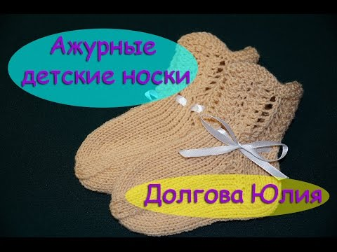 Кружевные носочки для новорожденных спицами