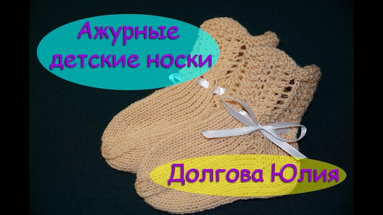 ажурные носки для новорожденных вязание спицами Openwork Socks